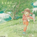 [Album] ジブリ リニューアル ピアノ バージョン / 島本須美 – Sumi Shimamoto – sings Ghibli sings (2019/MP3/RAR)