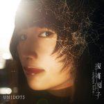 [Album] UNIDOTS – 複雑因子 – complex factor – (2019/MP3+FLAC/RAR)
