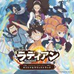 [Album] TVアニメ「ラディアン」オリジナルサウンドトラック (2019/MP3/RAR)