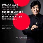 [Single] 佐渡裕 & 宮田まゆみ – Bruckner Symphony No. 9 & Takemitsu – Ceremonial (2017/FLAC 24bit Lossless / RAR)