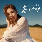 [Album] 송가인 (Song Ga In) – 송가인 1st ALBUM '佳人' (2019/MP3+FLAC/RAR)