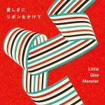 [Single] Little Glee Monster – 愛しさにリボンをかけて (2019/FLAC 24bit Lossless + MP3/RAR)