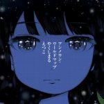 [Single] やくしまるえつこ (Etsuko Yakushimaru) – アンノウン・ワールドマップ (2019/FLAC 24bit Lossless + MP3/RAR)