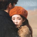 [Album] Heize (헤이즈) – Late Autumn (만추) (2019/MP3+FLAC/RAR)