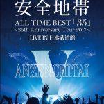 [Album]  安全地帯 – ALL TIME BEST「35」~35th Anniversary Tour 2017~LIVE IN 日本武道館 (2019/MP3/RAR)