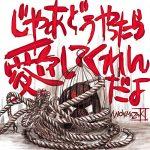 [Album] ミオヤマザキ – じゃあどうやったら愛してくれんだよ (2019/MP3/RAR)