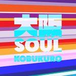 [Single] コブクロ – 大阪SOUL (2019/MP3/RAR)
