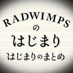 [Album] RADWIMPS – RADWIMPSのはじまりはじまりのまとめ (2016/MP3/RAR)