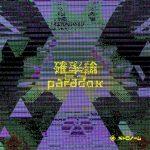 [Album] METRONOME (メトロノーム) – 確率論≠paradox (2019/MP3+FLAC/RAR)