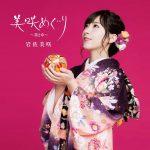[Album] 岩佐美咲 (Misaki Iwasa) – 美咲めぐり〜第2章〜 (2019/MP3+FLAC/RAR)