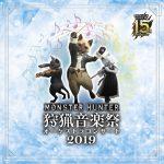 [Album] モンスターハンター15周年記念オーケストラコンサート 狩猟音楽祭2019 (2019/MP3/RAR)