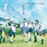 [Album] Up Up Girls (2) (アップアップガールズ(2)) – アオハル 1st (2019.11.13/MP3+FLAC/RAR)