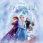[Album] アナと雪の女王2 オリジナル・サウンドトラック (2019/MP3/RAR)