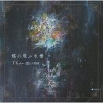 [Single] TK from Ling Tosite Sigure – Chou no Tobu Suisou 蝶の飛ぶ水槽 – TK from 凛として時雨 (2020/MP3/RAR)