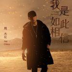 [Single] 周杰倫 (Jay Chou) – I Truly Believe (我是如此相信) (2019/FLAC 24bit Lossless /RAR)