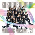 [Single] モーニング娘。 – KOKORO&KARADA/LOVEペディア/人間関係No way way (2020/MP3/RAR)