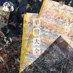 [Album] 陰陽座 – 単盤大全 (2019/MP3/RAR)