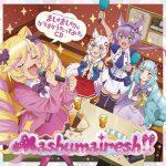 [Album] TVアニメ「SHOW BY ROCK!! ましゅまいれっしゅ!!」ましゅましゅ!! がカラオケうたってみたCD (2020/MP3/RAR)
