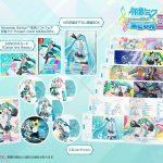 [Album] Hatsune Miku Project DIVA MEGA39's 10th Anniversary Collection (2020/MP3/RAR)