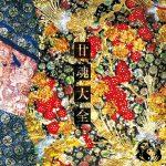 [Album] 陰陽座 – 廿魂大全 (2019/MP3/RAR)