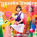 [Album] 上坂すみれ (Sumire Uesaka) – NEO PROPAGANDA (2020/FLAC 24bit Lossless + MP3/RAR)