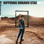 [Album] NakamuraEmi – NIPPONNO ONNAWO UTAU BEST2  (2020/MP3/RAR)