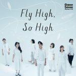 [Album] Goose house – Fly High, So High (2016/FLAC 24bit Lossless /RAR)