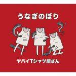 [Single] ヤバイTシャツ屋さん – うなぎのぼり (2020/MP3/RAR)