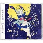 [Album] ツユ – やっぱり雨は降るんだね (2020/MP3/RAR)