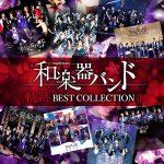 [Album] 和楽器バンド – 軌跡 BEST COLLECTION Ⅱ (2020/MP3/RAR)