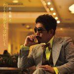 [Single] 鈴木雅之 (Masayuki Suzuki) – たとえ世界がそっぽ向いても (2020/FLAC 24bit Lossless /RAR)