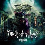 [Album] Yousei Teikoku – The age of villains 妖精帝國 (2020/MP3/RAR)