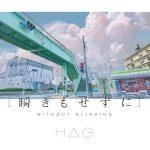 [Album] H△G – Mabataki mo Sezu ni 瞬きもせずに (2020/MP3/RAR)
