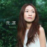 [Album] Suara – 花凛 (2011/FLAC 24bit Lossless /RAR)