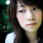[Album] Suara – 夢路(リマスター盤) (2006/FLAC 24bit Lossless /RAR)