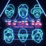 [Single] MONKEY MAJIKxサンドウィッチマン – ウマーベラス (2018/FLAC 24bit Lossless /RAR)