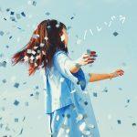 [Album] Sonoko Inoue – Harezora (2020/MP3/RAR)