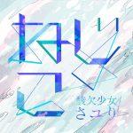 [Single] さユり – Nejiko (2020/MP3/RAR)