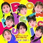 [Single] Juice=Juice – ポップミュージック/好きって言ってよ (2020/AAC/RAR)
