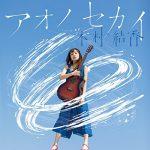 [Album] 木村結香 – アオノセカイ (2018/MP3/RAR)