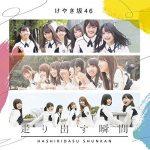 [Album] 欅坂46 (Keyakizaka46) – 走り出す瞬間 (2018/FLAC 24bit Lossless /RAR)