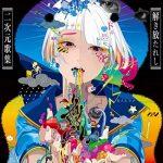 [Album] カノエラナ – 「尊い」~解き放たれし二次元歌集~ (2020/MP3/RAR)