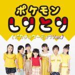 [Single] ポケモンしりとり / ポケモン音楽クラブ (2020/MP3/RAR)
