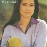[Album] 五輪真弓 (Mayumi Itsuwa) – 恋人よ (1980/FLAC 24bit Lossless/RAR)