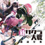 [Album] 新サクラ大戦 歌謡全集 (2020/MP3/RAR)