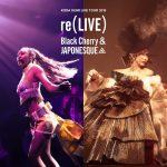 [Album] 倖田來未 (Koda Kumi) – Koda Kumi Live Tour 2019 re(LIVE) ~Black Cherry & JAPONESQUE~ (2020/MP3+FLAC/RAR)