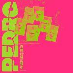 [Single] PEDRO – 自律神経出張中 (2020 ver.) (2020/AAC+FLAC/RAR)