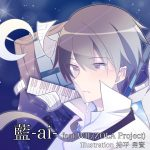 [Single] Narita Satoshi (なりたさとし) – 藍 (feat. ZOLA PROJECT) (2020/FLAC + AAC/RAR)