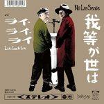 [Single] No Lie-Sense – 我等が世は (2020/MP3/RAR)