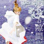 [Single] aiko – 夢見る隙間 (2015/FLAC 24bit Lossless /RAR)